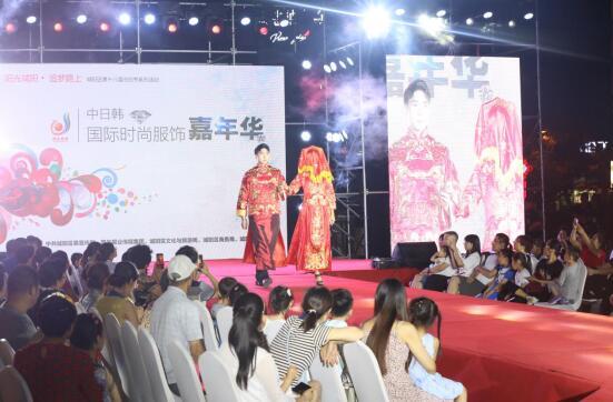 中日韩国际时尚服饰嘉年华在鲁邦国际风情街隆重举行