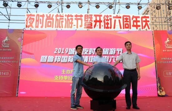 2019城阳夜时尚旅游节暨鲁邦国际风情街开街六周年庆 成功举办