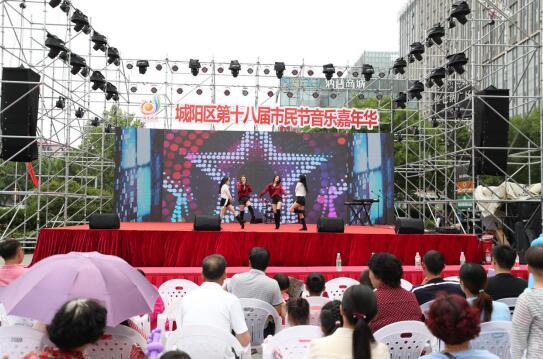 阳光城阳 追梦路上 城阳区第十八届市民节系列活动在鲁邦国际风情街隆重举行